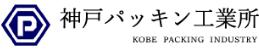 株式会社神戸パッキン工業所